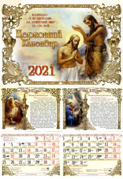 Церковний календар 2021 з молитвами