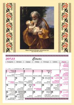 Календар на 2018 рік. Образ Святого Йосифа з Дитятком Ісус