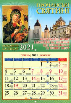 Церковний календар 2021 Прочанські святині (10 шт)