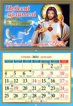 Церковний календар 2021 Небесні цілителі (10 шт)
