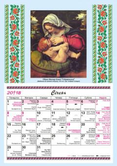 "Календар на 2018 рік. Образ Матері Божої ""Годувальниці"""