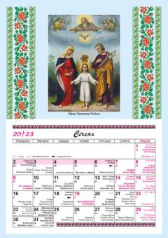 Календар на 2018 рік. Образ Пресвятої Родини