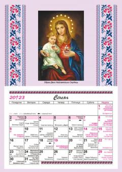 Календар на 2018 рік. Образ Двох Найсвятіших Сердець