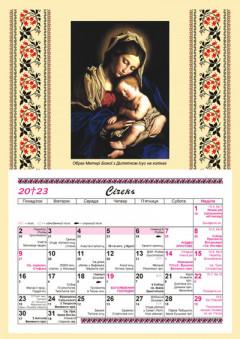 Календар на 2018 рік. Образ Матері Божої з Дитятком Ісус на колінах