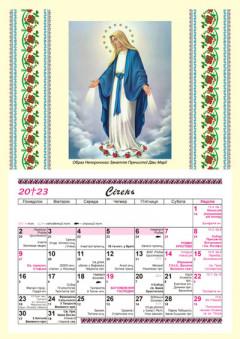 Календар на 2018 рік. Образ Непорочного Зачаття Пречистої Діви Марії