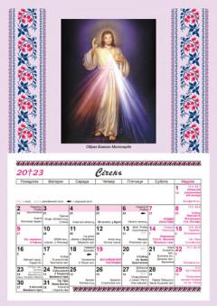 Календар на 2018 рік. Образ Божого Милосердя