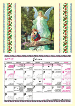 Календар на 2018 рік. Ангел-Хоронитель