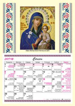 Календар на 2018 рік. Матір Божа Нев'янучий Цвіт