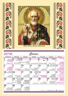 Календар на 2018 рік. Образ Святого Миколая Чудотворця