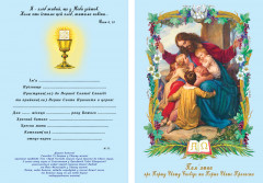 Пам'ятка про Першу Святу Сповідь та Перше Святе Причастя (А4)