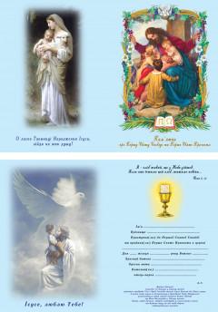 Пам'ятка про Першу Святу Сповідь та Перше Святе Причастя (А5)