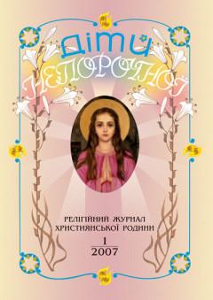 """""""Діти Непорочної"""" №1,2007"""