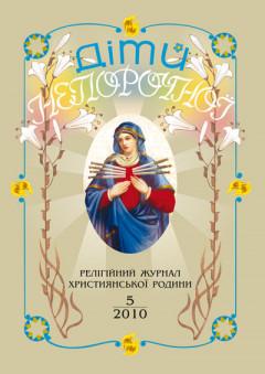 """""""Діти Непорочної"""" №5,2010"""