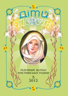 """""""Діти Непорочної"""" №5,2012"""