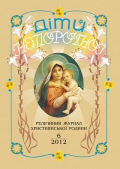 """""""Діти Непорочної"""" №6,2012"""