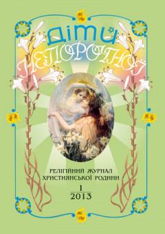 """""""Діти Непорочної"""" №1,2013"""