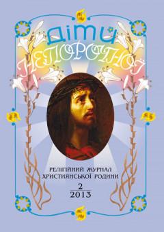 """""""Діти Непорочної"""" №2,2013"""