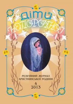 """""""Діти Непорочної"""" №4,2013"""