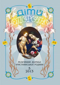 """""""Діти Непорочної"""" №5,2013"""