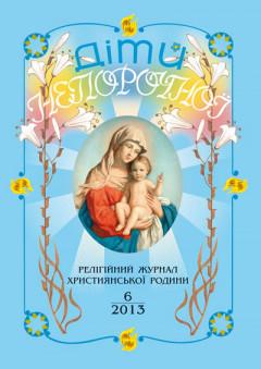 """""""Діти Непорочної"""" №6,2013"""