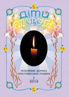 """""""Діти Непорочної"""" №1,2014"""