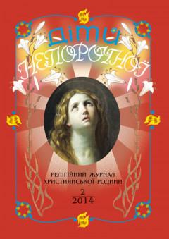 """""""Діти Непорочної"""" №2,2014"""