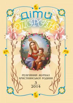 """""""Діти Непорочної"""" №3,2014"""