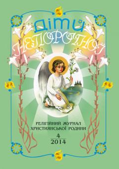 """""""Діти Непорочної"""" №4,2014"""