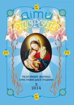 """""""Діти Непорочної"""" №5,2014"""