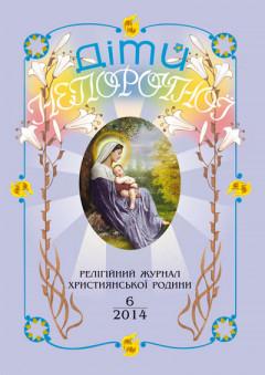 """""""Діти Непорочної"""" №6,2014"""