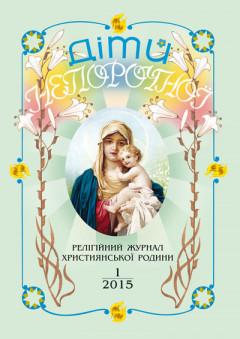 """""""Діти Непорочної"""" №1,2015"""