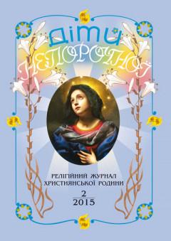 """""""Діти Непорочної"""" №2,2015"""