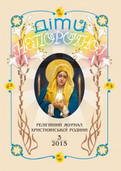 """""""Діти Непорочної"""" №3,2015"""