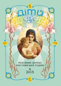 """""""Діти Непорочної"""" №4,2015"""