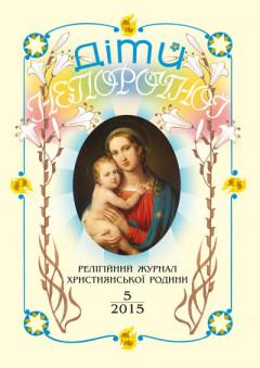 """""""Діти Непорочної"""" №5,2015"""
