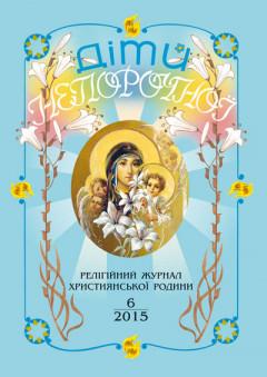 """""""Діти Непорочної"""" №6,2015"""