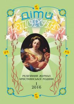 """""""Діти Непорочної"""" №1,2016"""