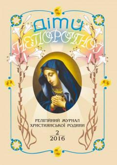 """""""Діти Непорочної"""" №2,2016"""