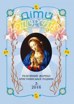 """""""Діти Непорочної"""" №3,2016"""