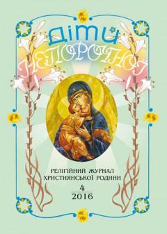 """""""Діти Непорочної"""" №4,2016"""