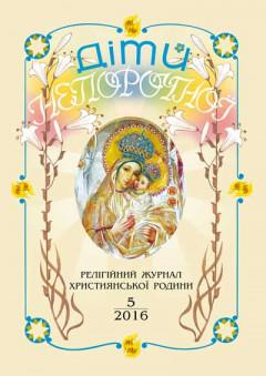"""""""Діти Непорочної"""" №5,2016"""