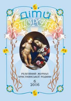 """""""Діти Непорочної"""" №6,2016"""