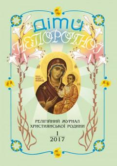 """""""Діти Непорочної"""" №1,2017"""