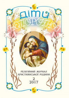 """""""Діти Непорочної"""" №2,2017"""