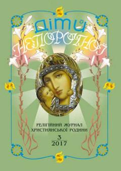 """""""Діти Непорочної"""" №3,2017"""