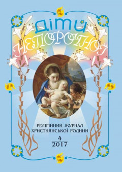 """""""Діти Непорочної"""" №4,2017"""