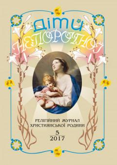 """""""Діти Непорочної"""" №5,2017"""