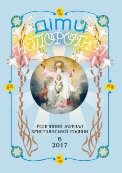 """""""Діти Непорочної"""" №6,2017"""