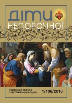 """""""Діти Непорочної"""" №1,2018"""