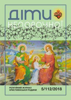"""""""Діти Непорочної"""" №5,2018"""